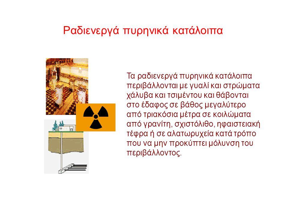 Επανεπεξεργασία είναι η διαδικασία με την οποία, από τις ράβδους πυρηνικού καυσίμου που αντικαθίστανται, γίνεται ο διαχωρισμός του ουρανίου-238 που απ