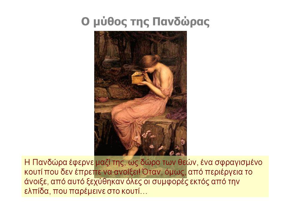 Η Πανδώρα «πλάστηκε» από χώμα, κατ΄ εικόνα των θεών, από τον Ήφαιστο μετά από εντολή του Διός και στάλθηκε σαν δώρο στον Επιμηθέα (αδελφό του Προμηθέα