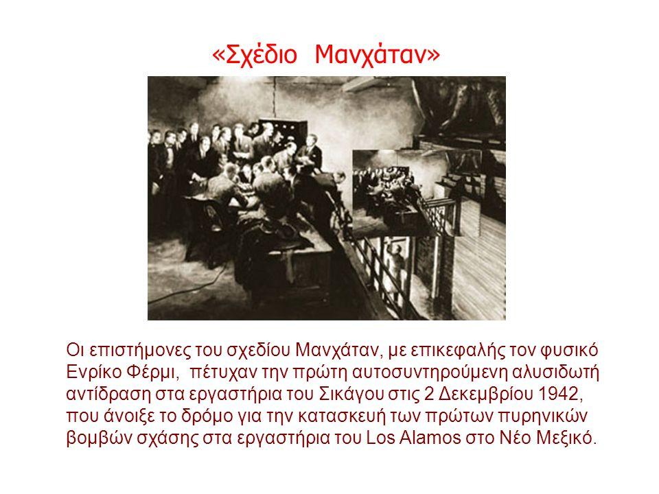 Ο ουγγρικής καταγωγής φυσικός Leo Szilard ήταν ο πρώτος που διατύπωσε, το 1939, την ιδέα της κατασκευής της πυρηνικής βόμβας σχάσης. Η κυβέρνηση των Η