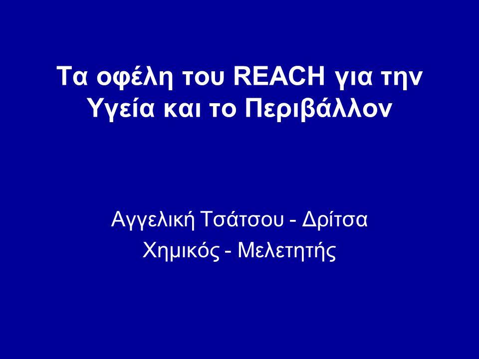 Τα οφέλη του REACH για την Υγεία και το Περιβάλλον Αγγελική Τσάτσου - Δρίτσα Χημικός - Μελετητής