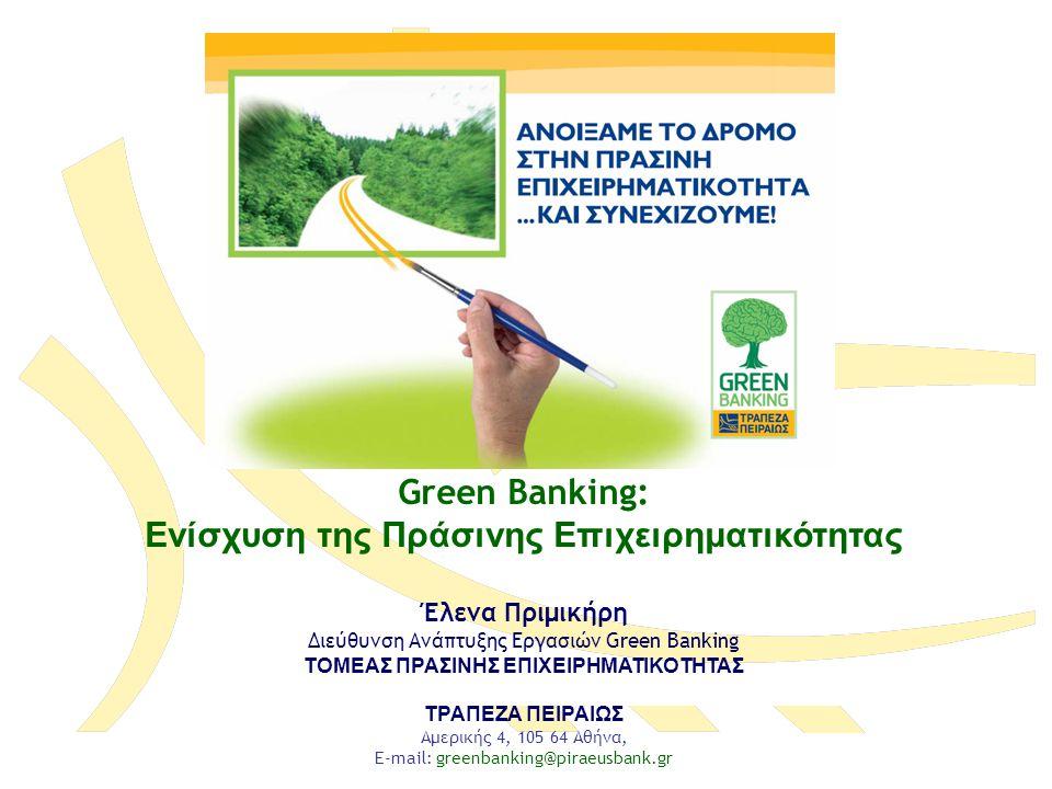 Green Banking: Ενίσχυση της Πράσινης Επιχειρηματικότητας Έλενα Πριμικήρη Διεύθυνση Ανάπτυξης Εργασιών Green Banking ΤΟΜΕΑΣ ΠΡΑΣΙΝΗΣ ΕΠΙΧΕΙΡΗΜΑΤΙΚΟΤΗΤΑ