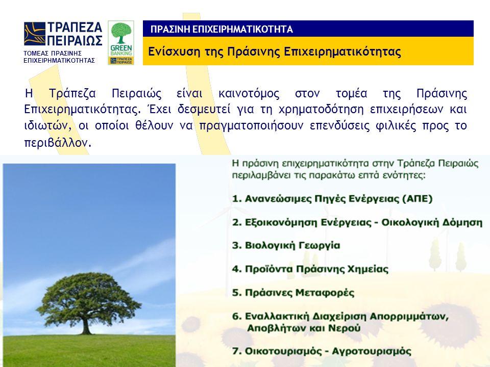 TOMEAΣ ΠΡΑΣΙΝΗΣ ΕΠΙΧΕΙΡΗΜΑΤΙΚΟΤΗΤΑΣ Η Τράπεζα Πειραιώς είναι καινοτόμος στον τομέα της Πράσινης Επιχειρηματικότητας.