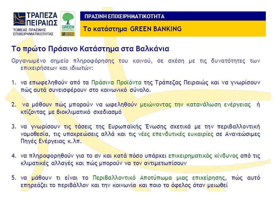 TOMEAΣ ΠΡΑΣΙΝΗΣ ΕΠΙΧΕΙΡΗΜΑΤΙΚΟΤΗΤΑΣ Το κατάστημα GREEN BANKING Το πρώτο Πράσινο Κατάστημα στα Βαλκάνια Οργανωμένο σημείο πληροφόρησης του κοινού, σε σ