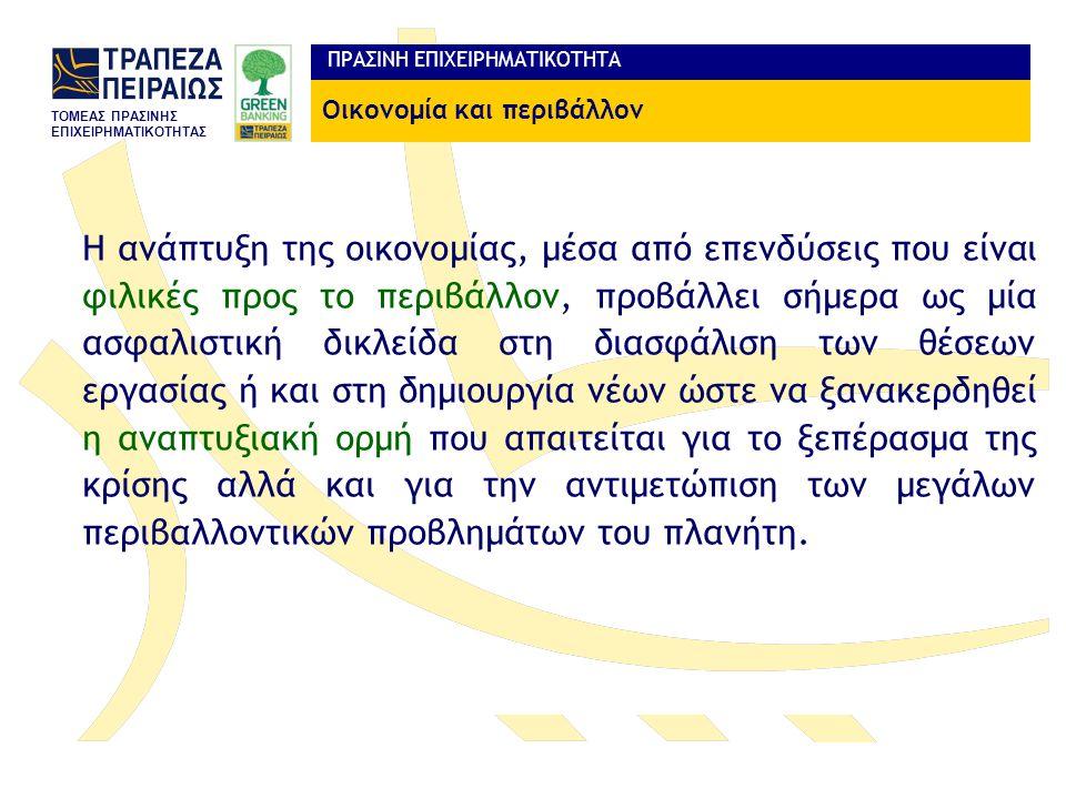 TOMEAΣ ΠΡΑΣΙΝΗΣ ΕΠΙΧΕΙΡΗΜΑΤΙΚΟΤΗΤΑΣ Το κατάστημα GREEN BANKING Το πρώτο Πράσινο Κατάστημα στα Βαλκάνια Οργανωμένο σημείο πληροφόρησης του κοινού, σε σχέση με τις δυνατότητες των επιχειρήσεων και ιδιωτών: 1.να επωφεληθούν από τα Πράσινα Προϊόντα της Τράπεζας Πειραιώς και να γνωρίσουν πώς αυτά συνεισφέρουν στο κοινωνικό σύνολο.