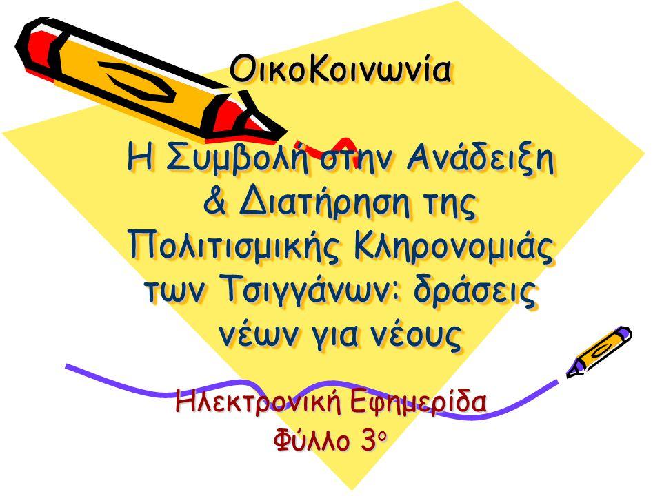 Στις 8 Απριλίου γιορτάστηκε η Παγκόσμια Ημέρα των Ρομά.