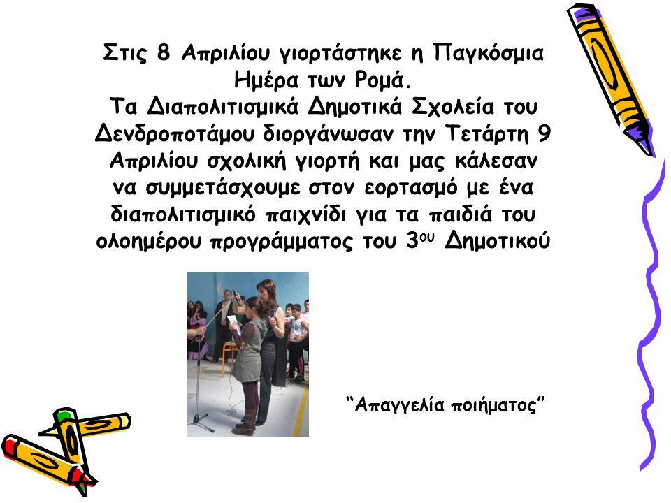 Μαθητές του ολοημέρου προγράμματος του 3 ου Δημοτικού Σχολείου Δενδροποτάμου διαβάζουν και μεταφράζουν Τσιγγάνικες παροιμίες Κατά τη διάρκεια του «παιχνιδιού», χρησιμοποιήσαμε παλιές Τσιγγάνικες παροιμίες κι ευχές με στόχο να επικεντρωθούμε στις ομοιότητες που παρουσιάζει η ιδιαίτερη τσιγγάνικη λαογραφική παράδοση με την κοινή ελληνική λαογραφική παράδοση… Τα παιδιά είχαν την ευκαιρία να συζητήσουν για τις ομοιότητες και διαφορές της ρομανές με την ελληνική γλώσσα και να παίξουν με τις γλώσσες τους… Στη συνέχεια είδαμε παλιές φωτογραφίες (από το υλικό που συλλέγαμε κατά τη διάρκεια των καταγραφών) οι οποίες χρησίμευαν ως ερέθισμα για το αδόμητο διαπολιτισμικό «παιχνίδι» που ακολούθησε…