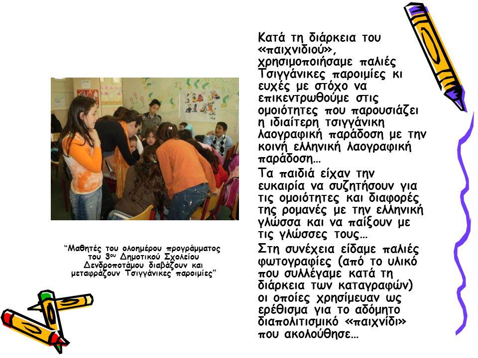 """"""" Μαθητές του ολοημέρου προγράμματος του 3 ου Δημοτικού Σχολείου Δενδροποτάμου διαβάζουν και μεταφράζουν Τσιγγάνικες παροιμίες"""" Κατά τη διάρκεια του «"""