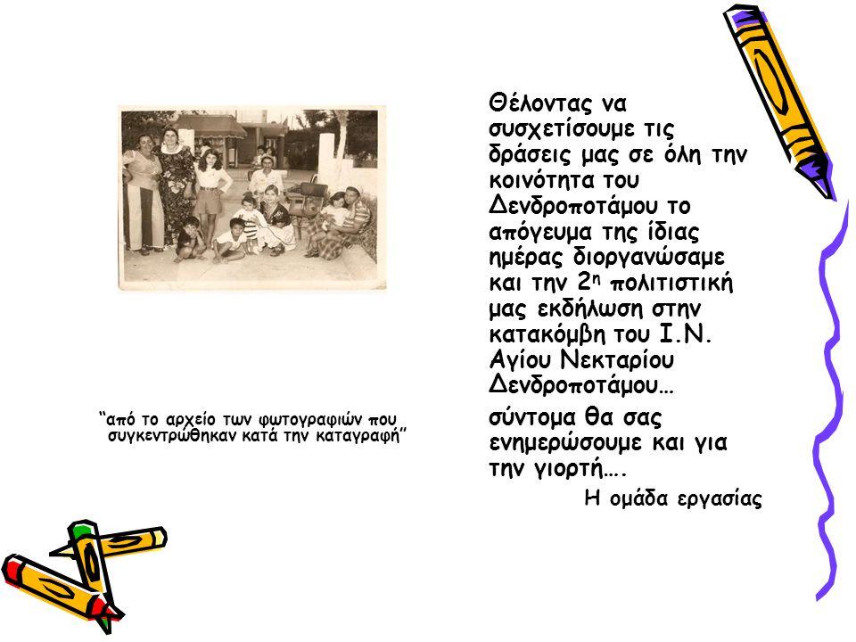 Θέλοντας να συσχετίσουμε τις δράσεις μας σε όλη την κοινότητα του Δενδροποτάμου το απόγευμα της ίδιας ημέρας διοργανώσαμε και την 2 η πολιτιστική μας εκδήλωση στην κατακόμβη του Ι.Ν.