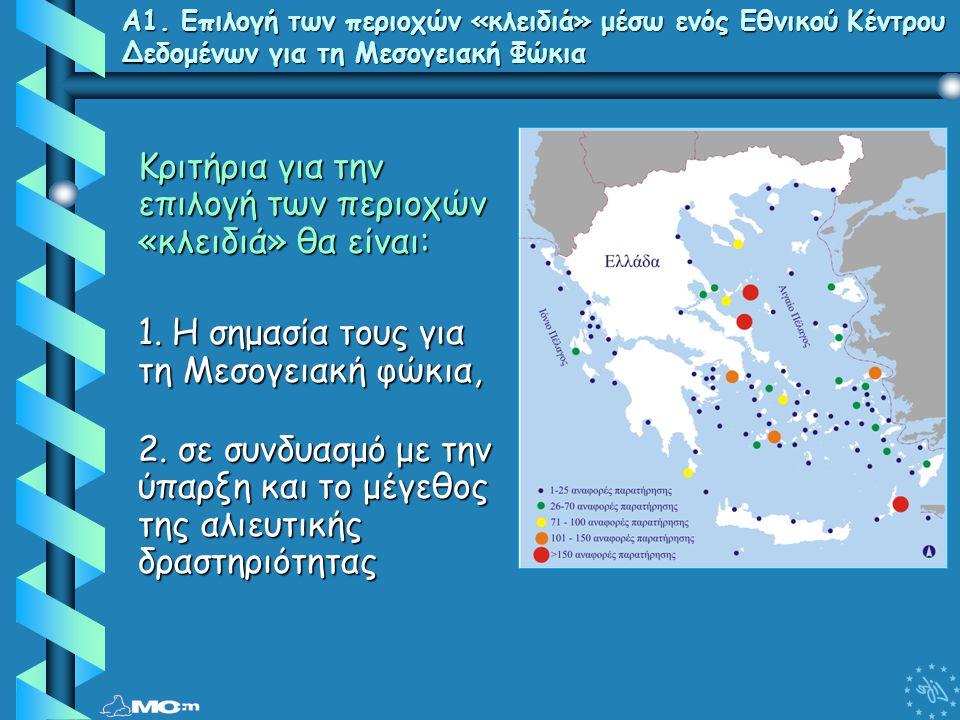 Α1. Επιλογή των περιοχών «κλειδιά» μέσω ενός Εθνικού Κέντρου Δεδομένων για τη Μεσογειακή Φώκια Κριτήρια για την επιλογή των περιοχών «κλειδιά» θα είνα