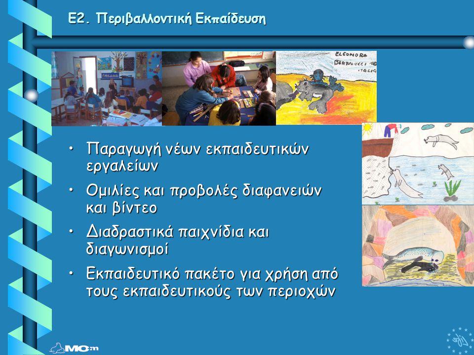 E2. Περιβαλλοντική Εκπαίδευση •Παραγωγή νέων εκπαιδευτικών εργαλείων •Ομιλίες και προβολές διαφανειών και βίντεο •Διαδραστικά παιχνίδια και διαγωνισμο