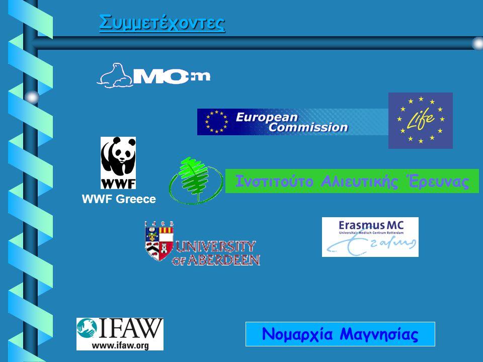 Συμμετέχοντες WWF Greece Ινστιτούτο Αλιευτικής Έρευνας Νομαρχία Μαγνησίας