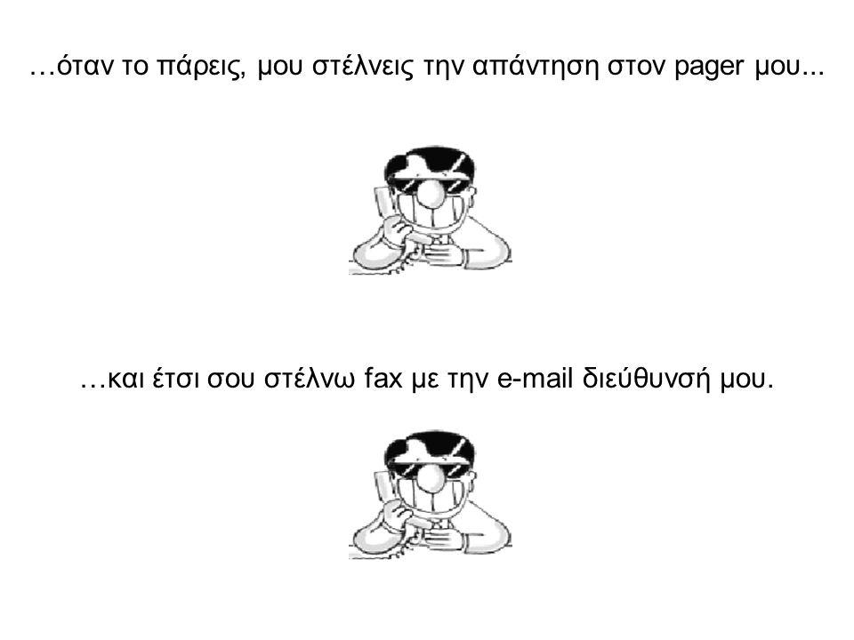 - Αυτό είναι το πλάνο A. Τώρα το πλάνο B! Στέλνω στον εαυτό μου ένα e-mail για να δω ποια είναι η διεύθυνσή μου και μετά ηχογραφώ ένα φωνητικό μήνυμα