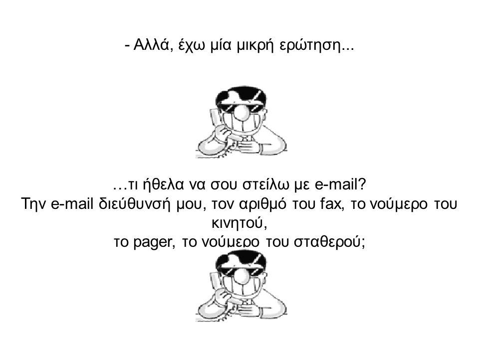 -Υπάρχει επίσης μία Τρίτη πιθανότητα, πιο απλή. Πλάνο Γ... Θα μου στείλεις το συμβόλαιο απευθείας με express messenger. -Ναιιι!... Είναι το καλύτερο π