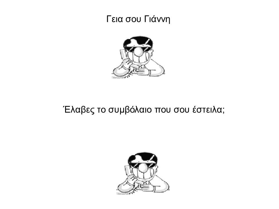 a …ντριννν a