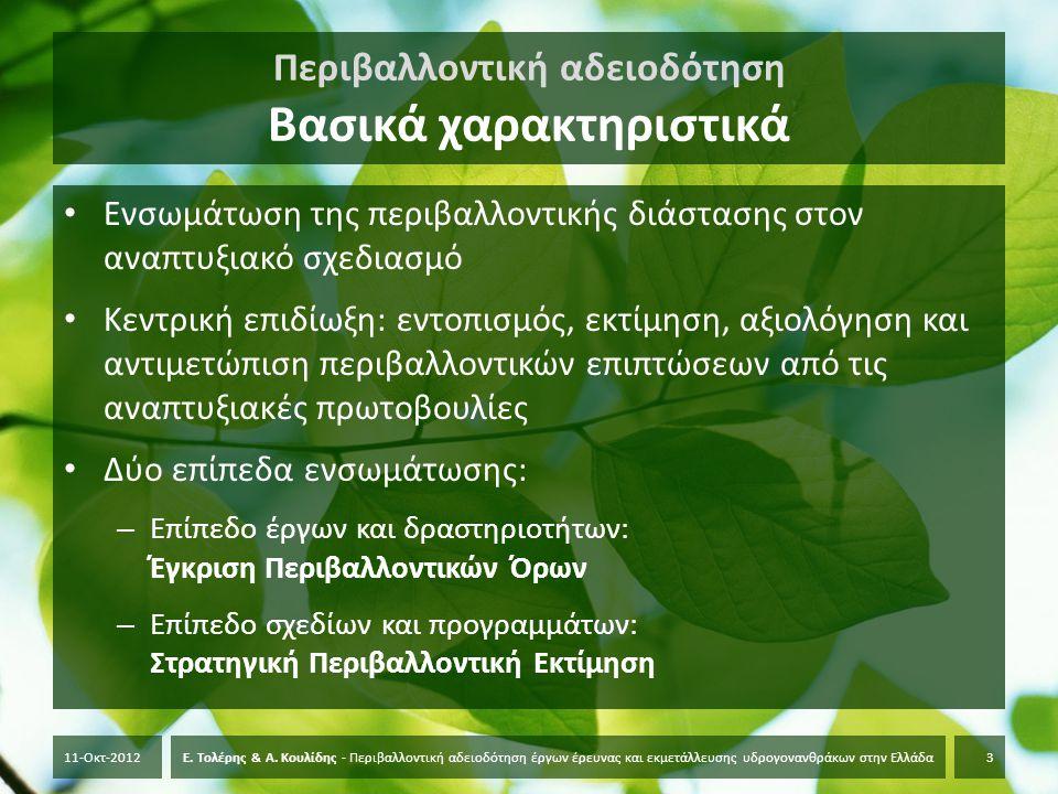 Βασική νομοθεσία που συνδέεται με την προστασία του θαλάσσιου περιβάλλοντος (1/2) • Οδηγία – πλαίσιο για τα ύδατα (2000/60) • Οδηγία – πλαίσιο για τη θαλάσσια στρατηγική (2008/56) • Διεθνής σύμβαση για την πρόληψη της ρύπανσης της θάλασσας (MARPOL) • Διεθνή σύμβαση για την ετοιμότητα, συνεργασία και αντιμετώπιση της ρύπανσης της θάλασσας από πετρέλαιο (OPRC) • Σύμβαση Βαρκελώνης για την προστασία της Μεσογείου • Σύμβαση για την προστασία των κητωδών (Μαύρη Θάλασσα, Μεσόγειος και γειτονικά νερά Ατλαντικού) 11-Οκτ-2012 Ε.