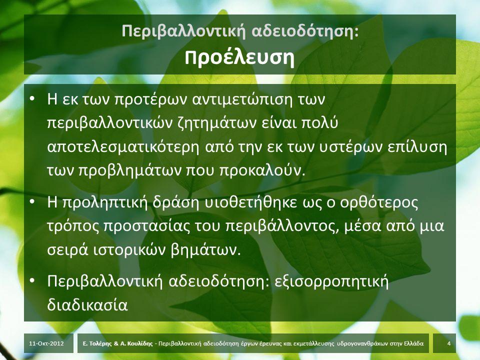 Περιβαλλοντική αδειοδότηση: Σκοποί και στόχοι • Σκοποί: – ολοκληρωμένη προστασία του περιβάλλοντος από την αναπτυξιακή διαδικασία – στάθμιση περιβαλλοντικών ζητημάτων στο στάδιο λήψης απόφασης • Στόχοι: – ενσωμάτωση περιβαλλοντικής διάστασης στις αναπτυξιακές διαδικασίες, – εκτίμηση και αντιμετώπιση των περιβαλλοντικών επιπτώσεων εντός, όχι εκτός, της αναπτυξιακής πρωτοβουλίας, – ενιαίες διαδικασίες σε κοινοτικό επίπεδο, με προσαρμογή στα κράτη-μέλη.