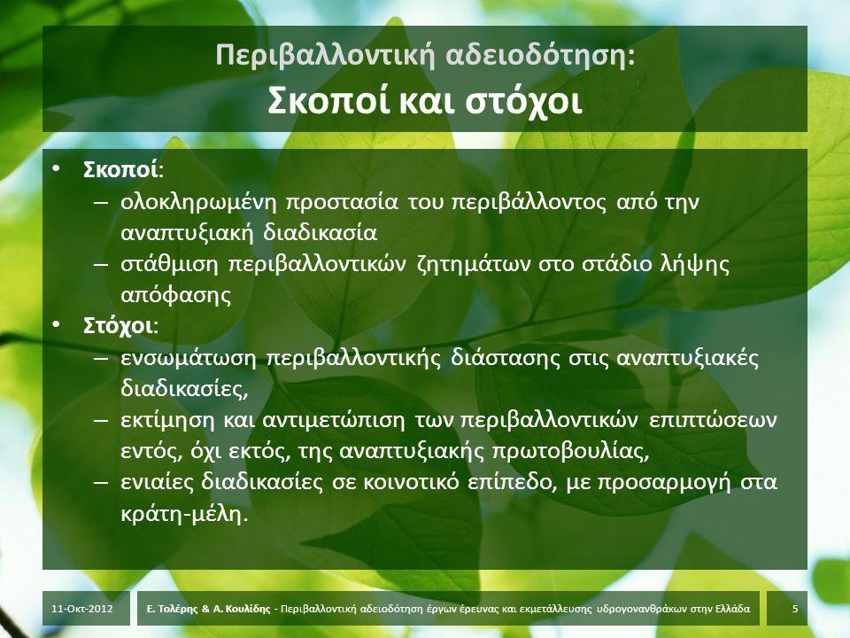 Περιβαλλοντική αδειοδότηση: Σκοποί και στόχοι • Σκοποί: – ολοκληρωμένη προστασία του περιβάλλοντος από την αναπτυξιακή διαδικασία – στάθμιση περιβαλλο