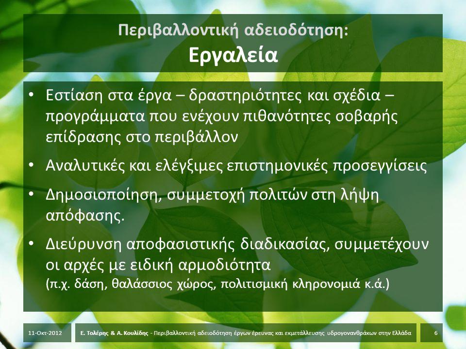 Βασικοί «παίκτες» στη διαδικασία περιβαλλοντικής αδειοδότησης 11-Οκτ-2012Ε.