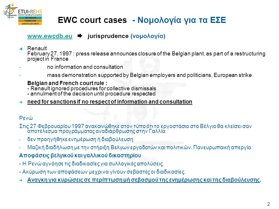 2 EWC court cases - Νομολογία για τα ΕΣΕ www.ewcdb.euwww.ewcdb.eu  jurisprudence (νομολογία)  Renault February 27, 1997 : press release announces cl