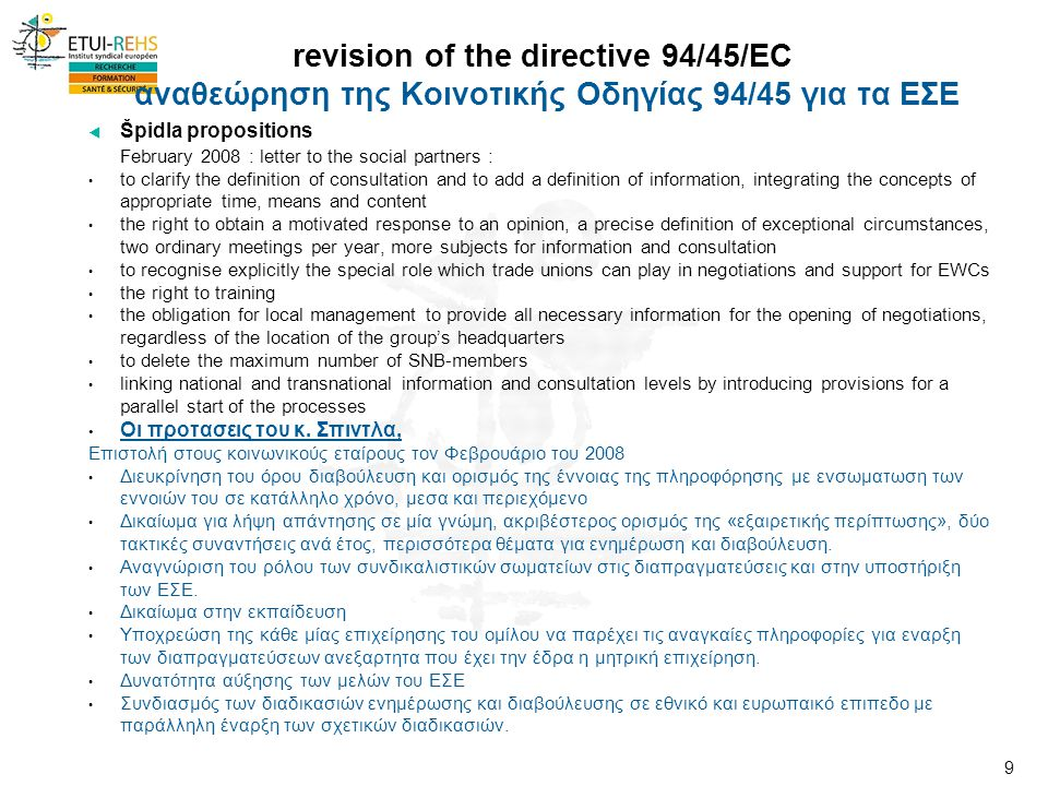 9 revision of the directive 94/45/EC αναθεώρηση της Κοινοτικής Οδηγίας 94/45 για τα ΕΣΕ  Špidla propositions February 2008 : letter to the social par