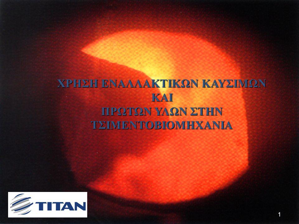 32 Προδιαγραφές και διαδικασίες ελέγχου Η παραγωγή χρησιμοποιεί αντιδράσεις υψηλών θερμοκρασιών (έως 2000° C) οι οποίες εξασφαλίζουν την πλήρη οξείδωση του οργανικού άνθρακα σε διοξείδιο του άνθρακα.