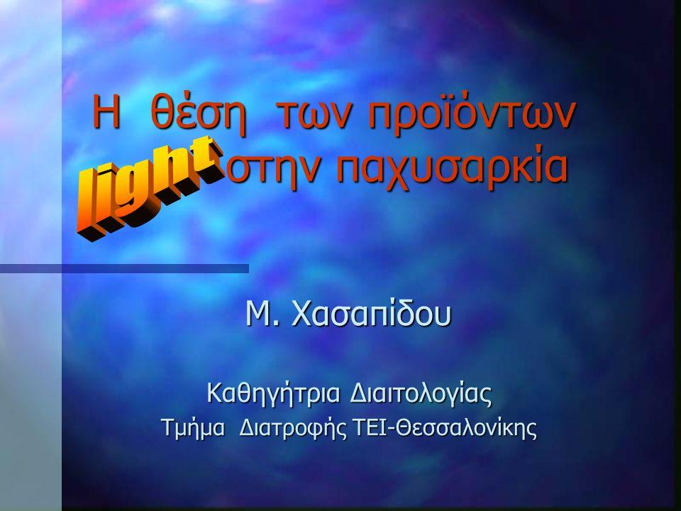 H θέση των προϊόντων στην παχυσαρκία Μ. Χασαπίδου Καθηγήτρια Διαιτολογίας Τμήμα Διατροφής ΤΕΙ-Θεσσαλονίκης