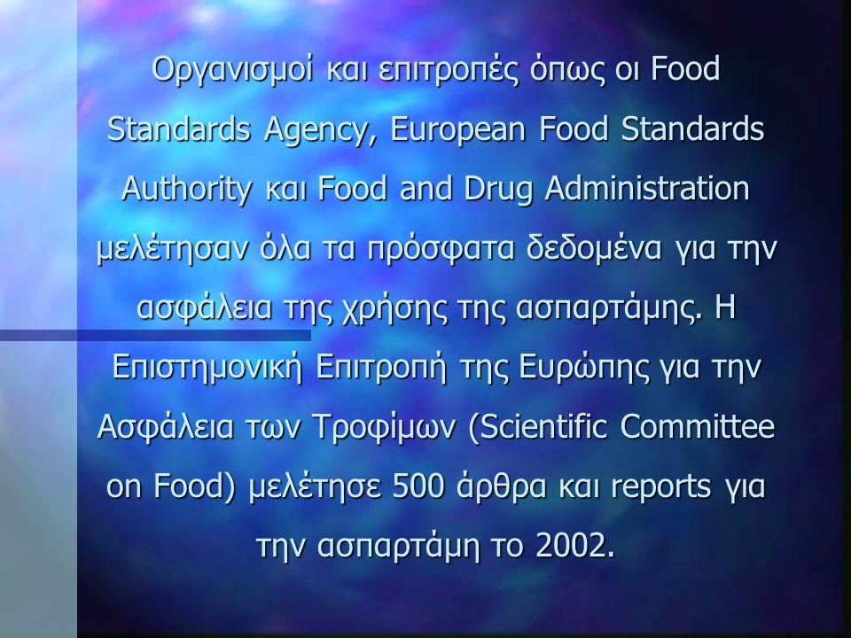 Οργανισμοί και επιτροπές όπως οι Food Standards Agency, European Food Standards Authority και Food and Drug Administration μελέτησαν όλα τα πρόσφατα δ