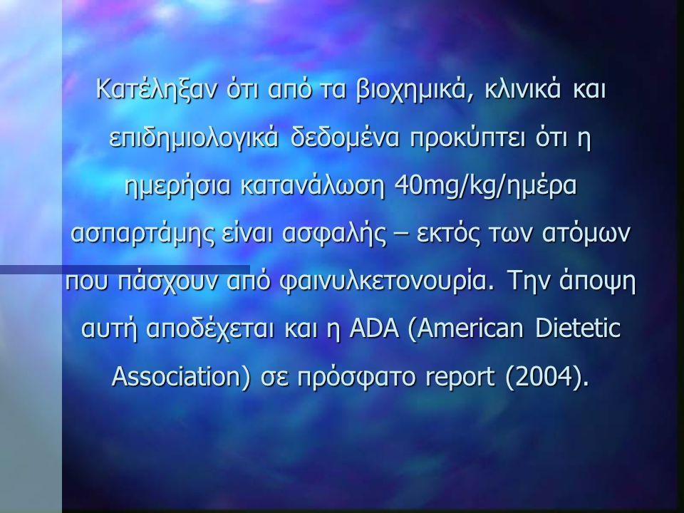 Κατέληξαν ότι από τα βιοχημικά, κλινικά και επιδημιολογικά δεδομένα προκύπτει ότι η ημερήσια κατανάλωση 40mg/kg/ημέρα ασπαρτάμης είναι ασφαλής – εκτός