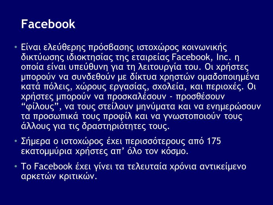 Facebook • Είναι ελεύθερης πρόσβασης ιστοχώρος κοινωνικής δικτύωσης ιδιοκτησίας της εταιρείας Facebook, Inc. η οποία είναι υπεύθυνη για τη λειτουργία