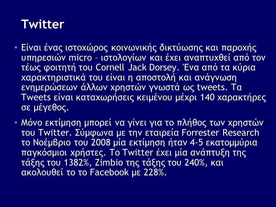Twitter • Είναι ένας ιστοχώρος κοινωνικής δικτύωσης και παροχής υπηρεσιών micro – ιστολογίων και έχει αναπτυχθεί από τον τέως φοιτητή του Cornell Jack