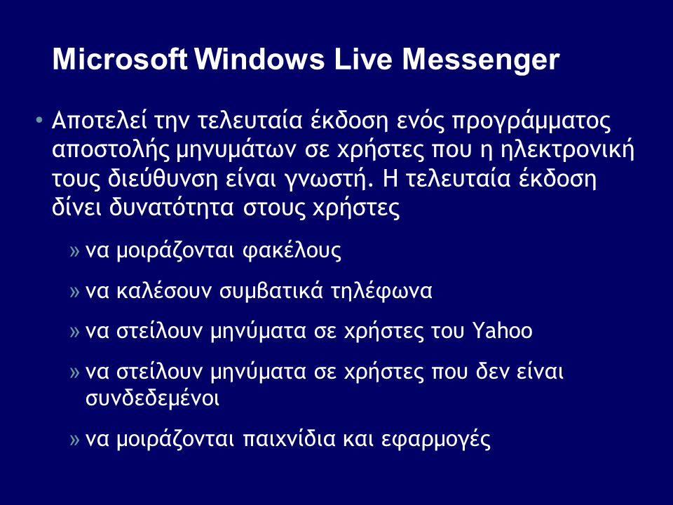 Microsoft Windows Live Messenger • Αποτελεί την τελευταία έκδοση ενός προγράμματος αποστολής μηνυμάτων σε χρήστες που η ηλεκτρονική τους διεύθυνση είν