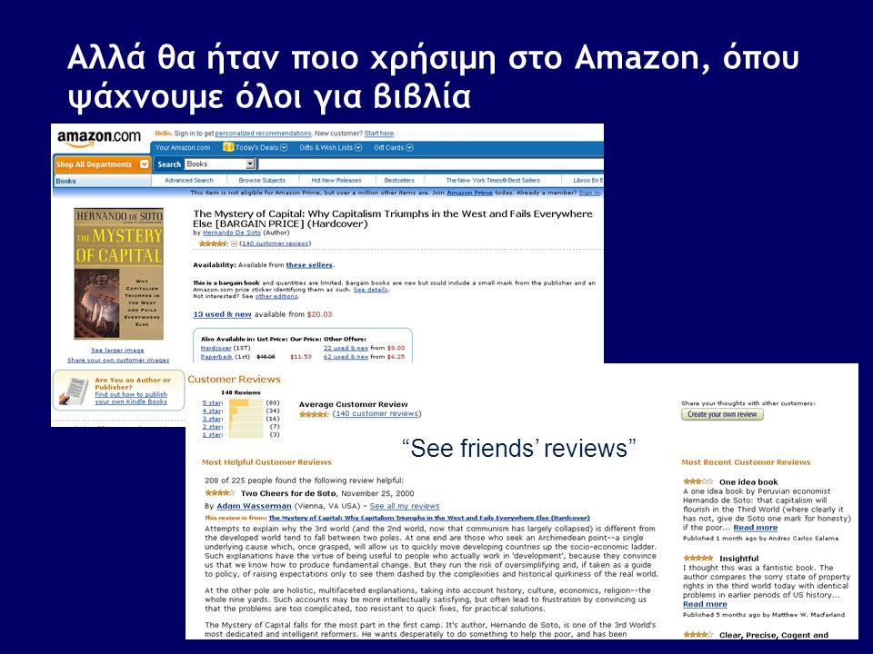"""Αλλά θα ήταν ποιο χρήσιμη στο Amazon, όπου ψάχνουμε όλοι για βιβλία """"See friends' reviews"""""""