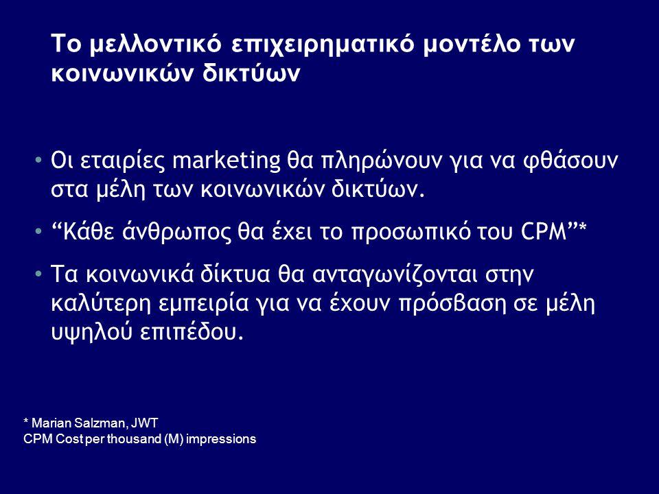 """Το μελλοντικό επιχειρηματικό μοντέλο των κοινωνικών δικτύων • Οι εταιρίες marketing θα πληρώνουν για να φθάσουν στα μέλη των κοινωνικών δικτύων. • """"Κά"""