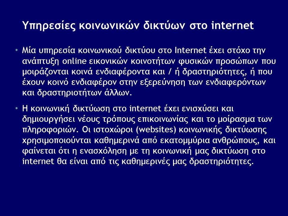 Υπηρεσίες κοινωνικών δικτύων στο internet • Μία υπηρεσία κοινωνικού δικτύου στο Internet έχει στόχο την ανάπτυξη online εικονικών κοινοτήτων φυσικών π