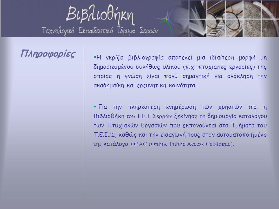 Πληροφορίες  Η γκρίζα βιβλιογραφία αποτελεί μια ιδιαίτερη μορφή μη δημοσιευμένου συνήθως υλικού ( π.χ.