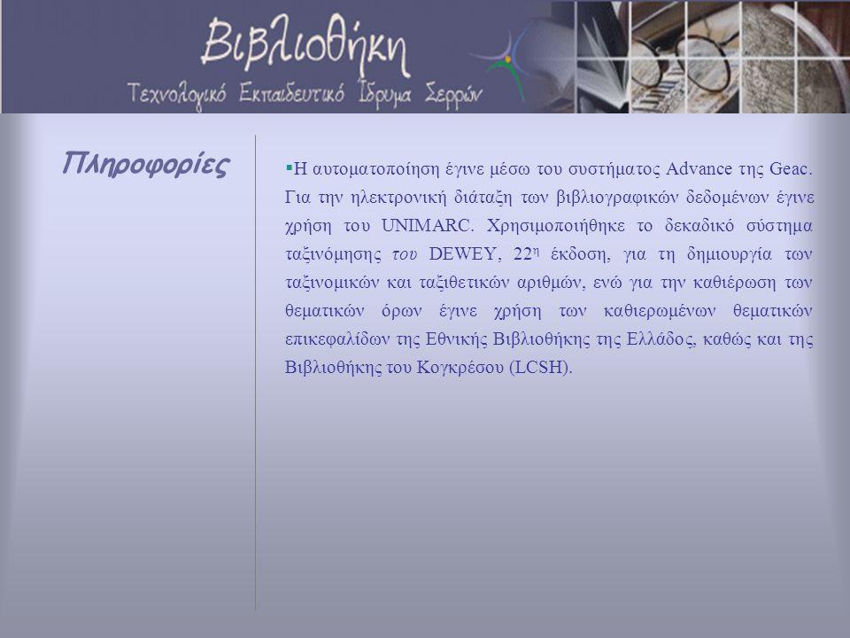 Πληροφορίες  Η αυτοματοποίηση έγινε μέσω του συστήματος Advance της Geac.