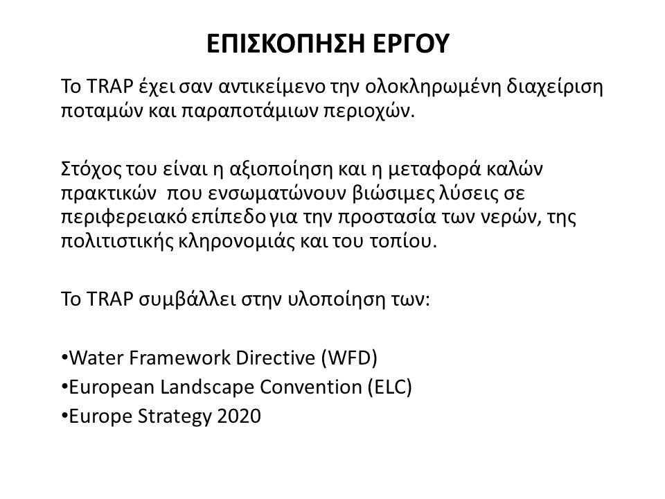 ΕΠΙΣΚΟΠΗΣΗ ΕΡΓΟΥ Το TRAP έχει σαν αντικείμενο την ολοκληρωμένη διαχείριση ποταμών και παραποτάμιων περιοχών.
