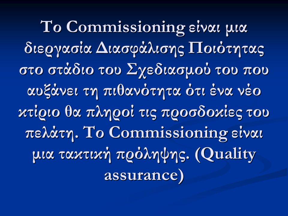 Το Commissioning είναι μια διεργασία Διασφάλισης Ποιότητας στο στάδιο του Σχεδιασμού του που αυξάνει τη πιθανότητα ότι ένα νέο κτίριο θα πληροί τις πρ