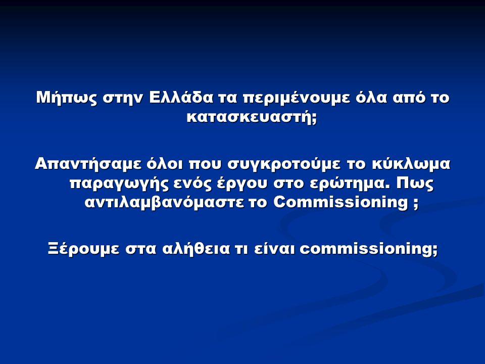 Μήπως στην Ελλάδα τα περιμένουμε όλα από το κατασκευαστή; Απαντήσαμε όλοι που συγκροτούμε το κύκλωμα παραγωγής ενός έργου στο ερώτημα.