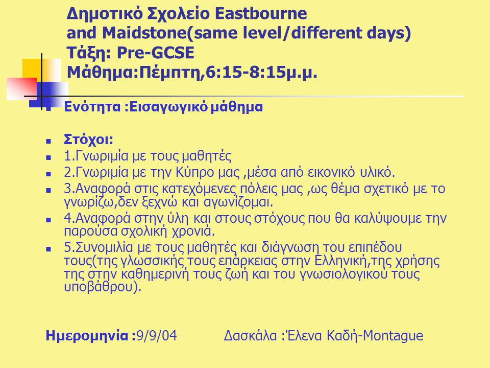 Δημοτικό Σχολείο Eastbourne and Maidstone(same level/different days) Tάξη: Pre-GCSE Μάθημα:Πέμπτη,6:15-8:15μ.μ.