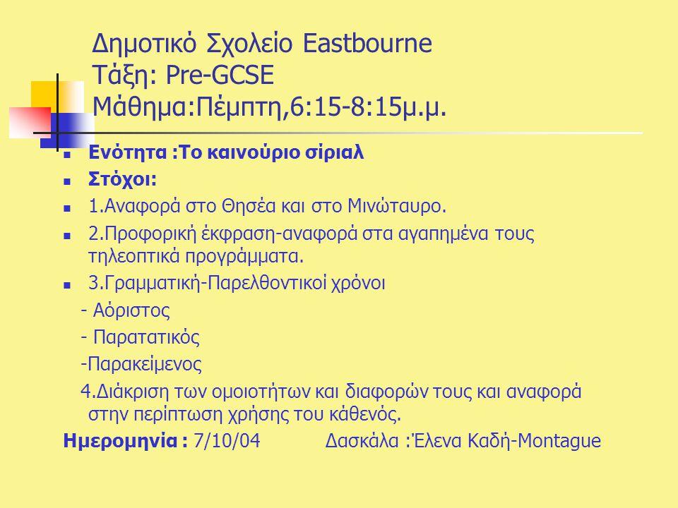 Δημοτικό Σχολείο Eastbourne Tάξη: Pre-GCSE Μάθημα:Πέμπτη,6:15-8:15μ.μ.