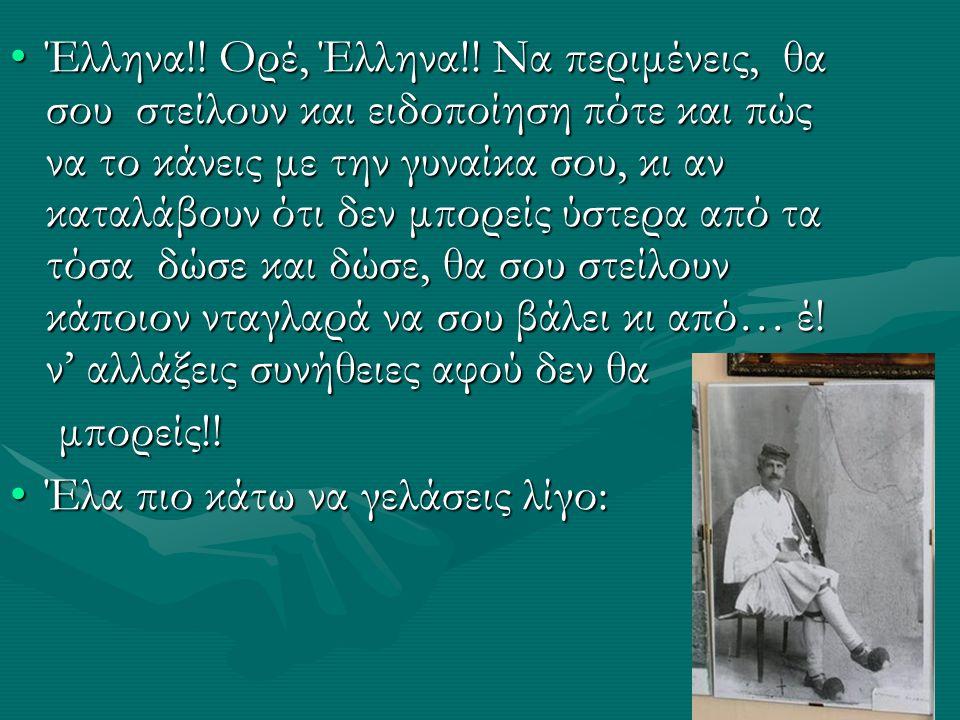 •Έλληνα!. Ορέ, Έλληνα!.