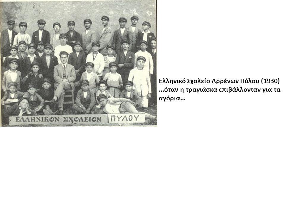 Ελληνικό Σχολείο Αρρένων Πύλου (1930)...όταν η τραγιάσκα επιβάλλονταν για τα αγόρια...