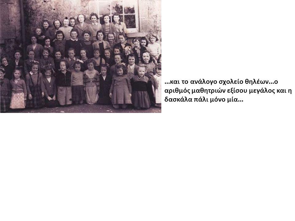 ...και το ανάλογο σχολείο θηλέων...ο αριθμός μαθητριών εξίσου μεγάλος και η δασκάλα πάλι μόνο μία...