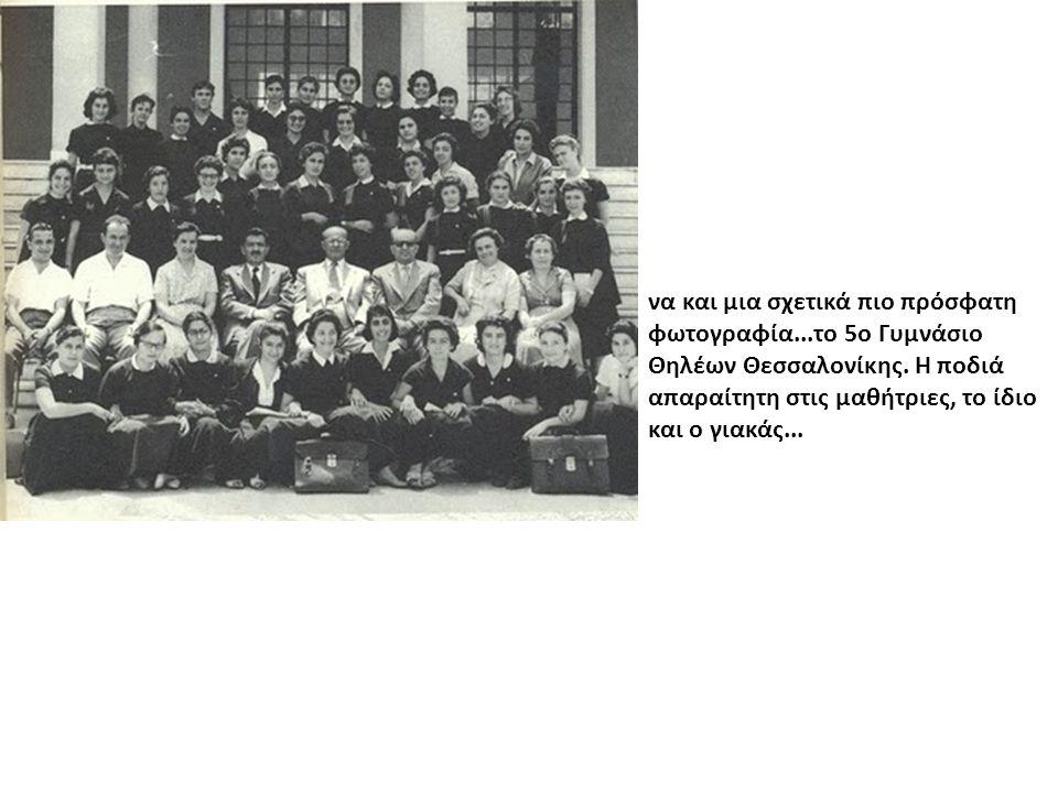 να και μια σχετικά πιο πρόσφατη φωτογραφία...το 5ο Γυμνάσιο Θηλέων Θεσσαλονίκης. Η ποδιά απαραίτητη στις μαθήτριες, το ίδιο και ο γιακάς...