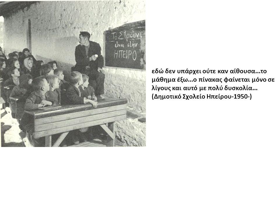 εδώ δεν υπάρχει ούτε καν αίθουσα...το μάθημα έξω...ο πίνακας φαίνεται μόνο σε λίγους και αυτό με πολύ δυσκολία... (Δημοτικό Σχολείο Ηπείρου-1950-)