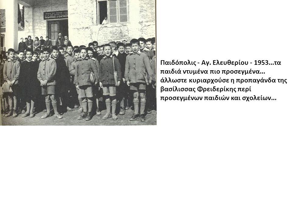 Παιδόπολις - Αγ. Ελευθερίου - 1953...τα παιδιά ντυμένα πιο προσεγμένα... άλλωστε κυριαρχούσε η προπαγάνδα της βασίλισσας Φρειδερίκης περί προσεγμένων