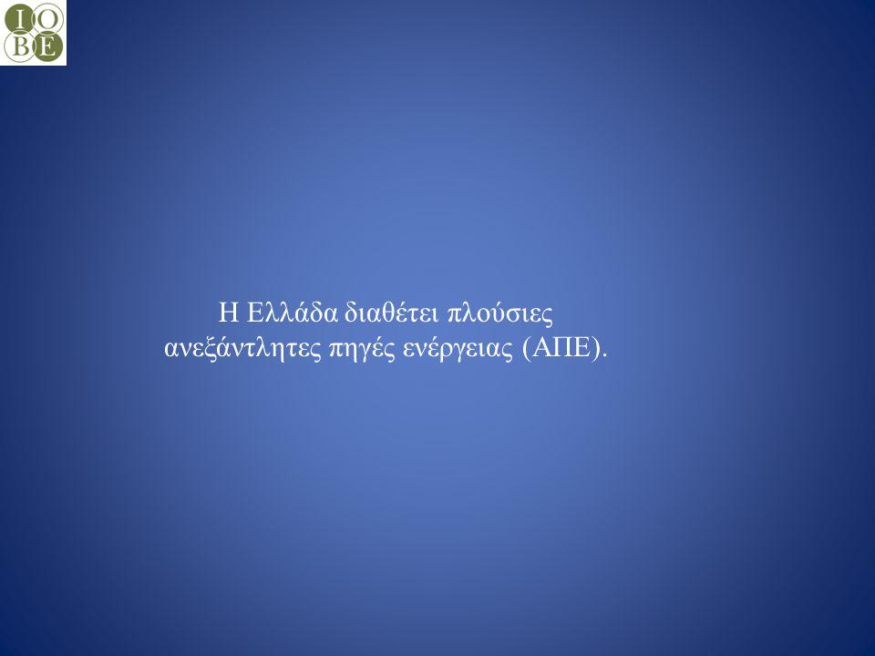 Η Ελλάδα διαθέτει πλούσιες ανεξάντλητες πηγές ενέργειας (ΑΠΕ).