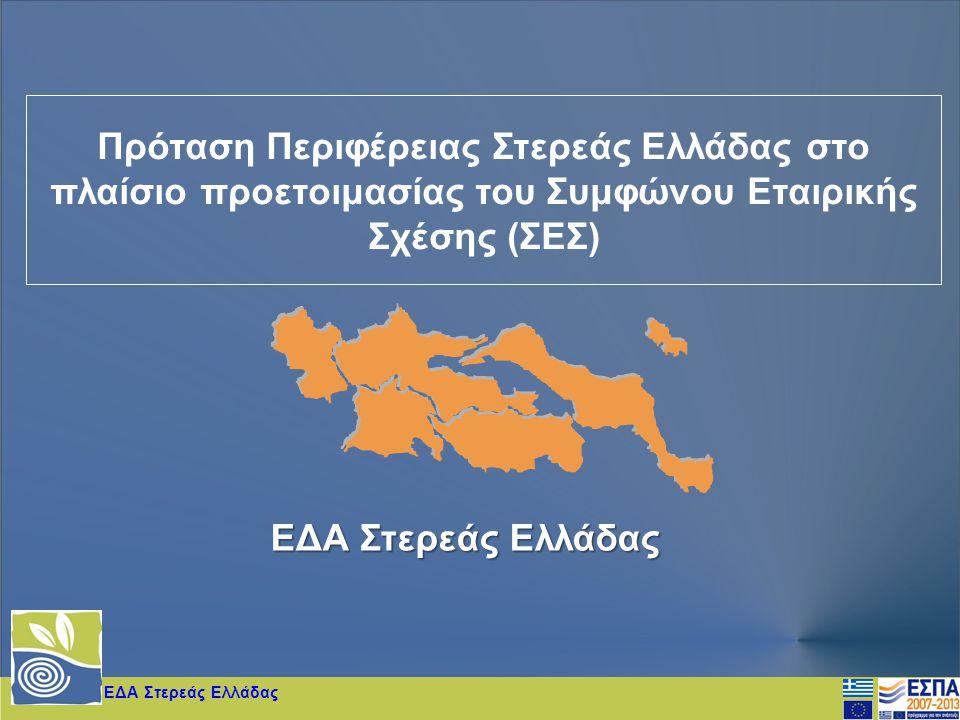 ΕΔΑ Στερεάς Ελλάδας Πρόταση Περιφέρειας Στερεάς Ελλάδας στο πλαίσιο προετοιμασίας του Συμφώνου Εταιρικής Σχέσης (ΣΕΣ)