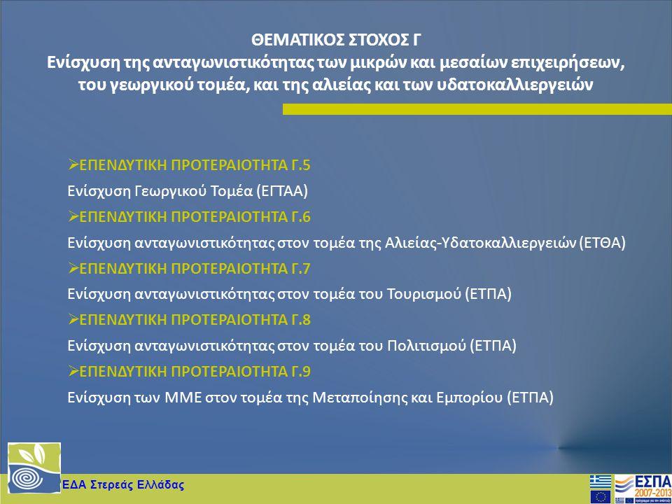 ΕΔΑ Στερεάς Ελλάδας  ΕΠΕΝΔΥΤΙΚΗ ΠΡΟΤΕΡΑΙΟΤΗΤΑ Γ.5 Ενίσχυση Γεωργικού Τομέα (ΕΓΤΑΑ)  ΕΠΕΝΔΥΤΙΚΗ ΠΡΟΤΕΡΑΙΟΤΗΤΑ Γ.6 Ενίσχυση ανταγωνιστικότητας στον το